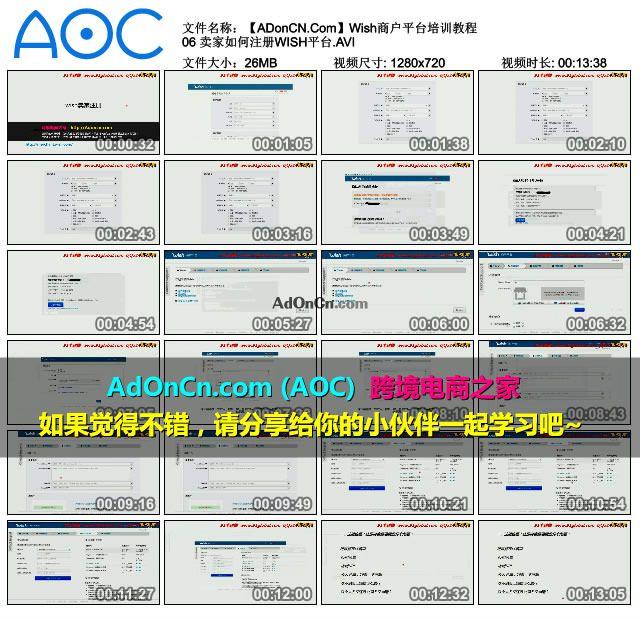 Wish商户平台培训教程 06 卖家如何注册WISH平台