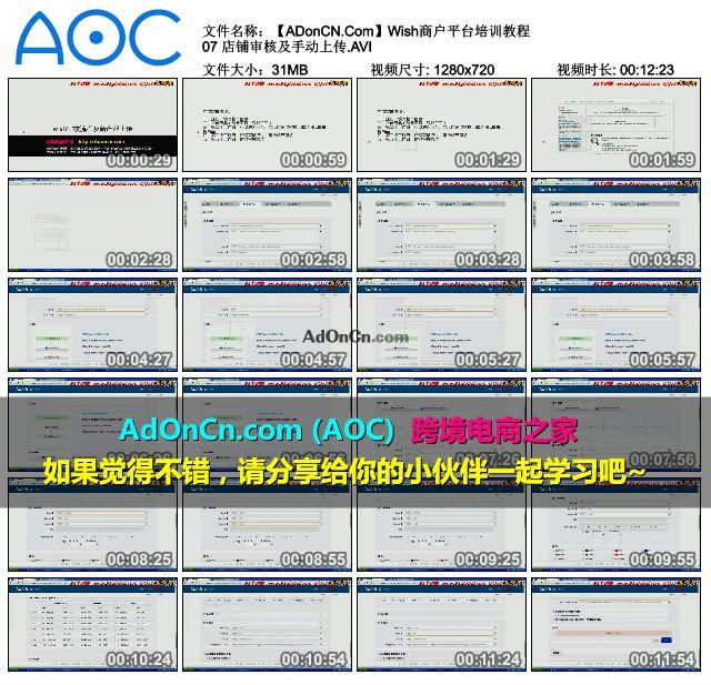 Wish商户平台培训教程 07 店铺审核及手动上传