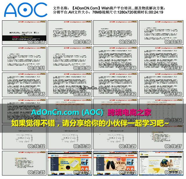 【ADonCN.Com】Wish商户平台培训教程 09 WISH货源及物流解决方案:分销平台.AVI_thumbs_2016.02.18.18_56_21