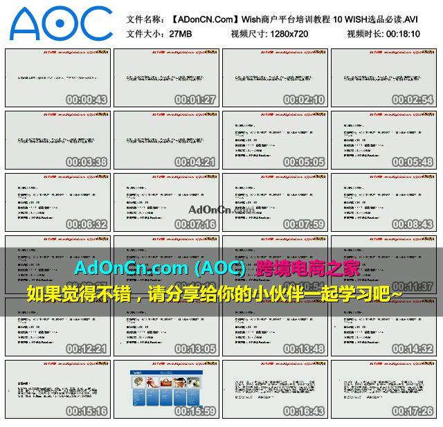 【ADonCN.Com】Wish商户平台培训教程 10 WISH选品必读.AVI_thumbs_2016.02.18.18_56_27
