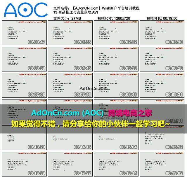 【ADonCN.Com】Wish商户平台培训教程 13 商品推送与流量获取.AVI_thumbs_2016.02.18.18_56_46