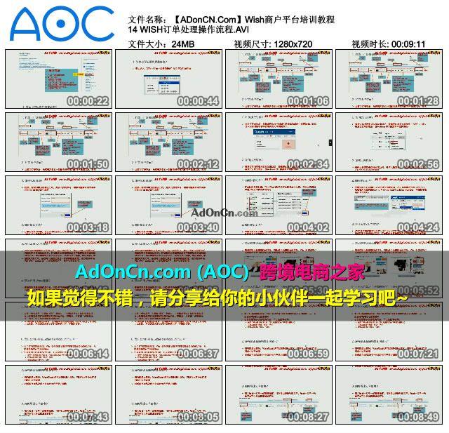 【ADonCN.Com】Wish商户平台培训教程 14 WISH订单处理操作流程.AVI_thumbs_2016.02.18.18_56_52