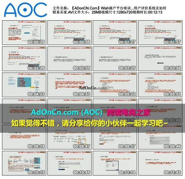 【ADonCN.Com】Wish商户平台培训教程 15 用户评价系统及如何联系买家.AVI_thumbs_2016.02.18.18_56_58