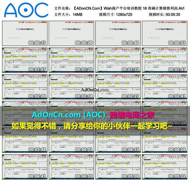 【ADonCN.Com】Wish商户平台培训教程 16 准确计算销售利润.AVI_thumbs_2016.02.18.18_57_06