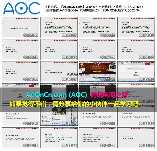 【ADonCN.Com】Wish商户平台培训教程 18 FACEBOOK营销一:FACEBOOK基本操作.AVI_thumbs_2016.02.18.18_57_18