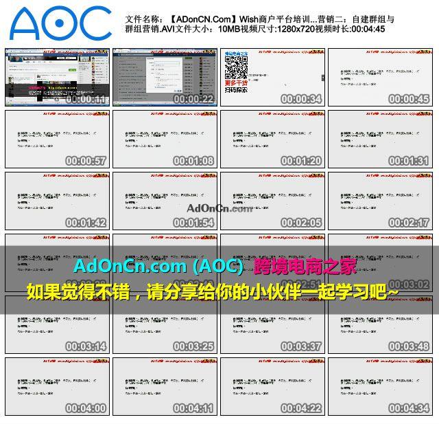 【ADonCN.Com】Wish商户平台培训教程 19 FACEBOOK营销二:自建群组与群组营销.AVI_thumbs_2016.02.18.18_57_24