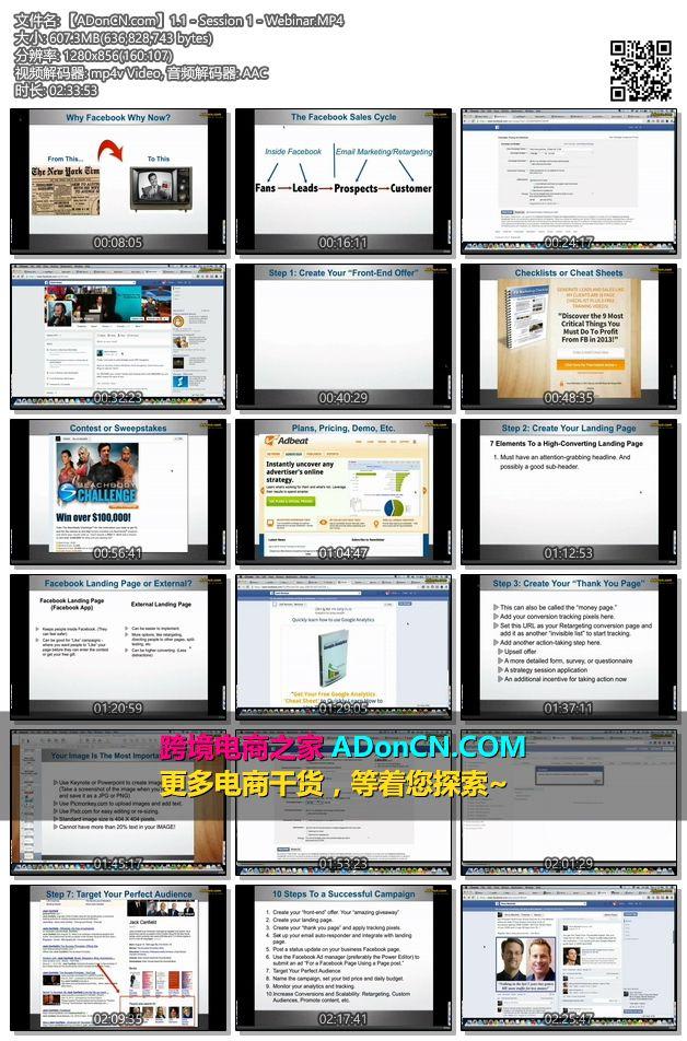 【ADonCN.com】1.1 - Session 1 - Webinar.MP4