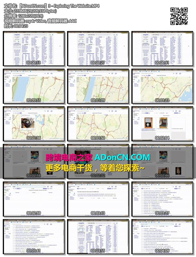 【ADonCN.com】3 - Exploring The Website.MP4