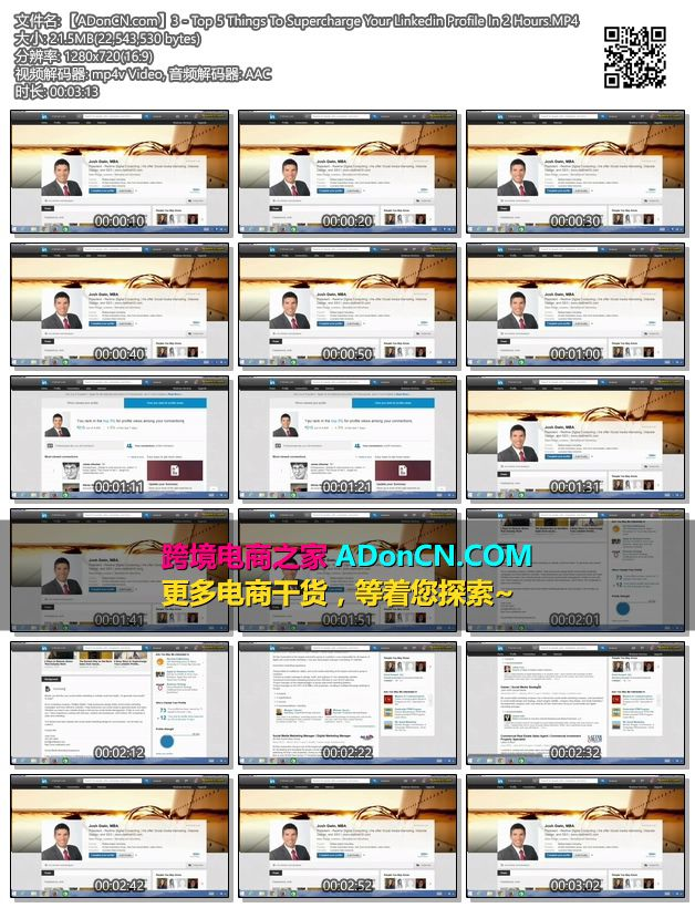 【ADonCN.com】3 Top 5 Things To Supercharge Your Linkedin Profile In 2 Hours.MP4 - LinkedIn营销专家告诉你关于LinkedIn.com的秘密