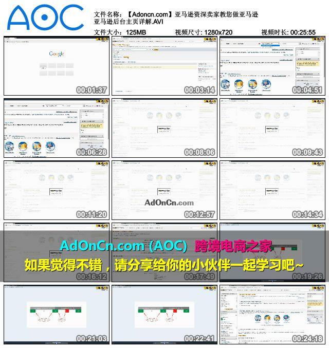 【Adoncn.com】亚马逊资深卖家教您做亚马逊 亚马逊后台主页详解.AVI_thumbs_2016.02.06.22_21_57