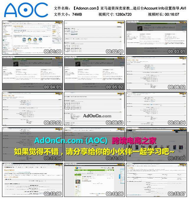 【Adoncn.com】亚马逊资深卖家教您做亚马逊 亚马逊后台Account Info设置指导.AVI_thumbs_2016.02.06.22_22_37