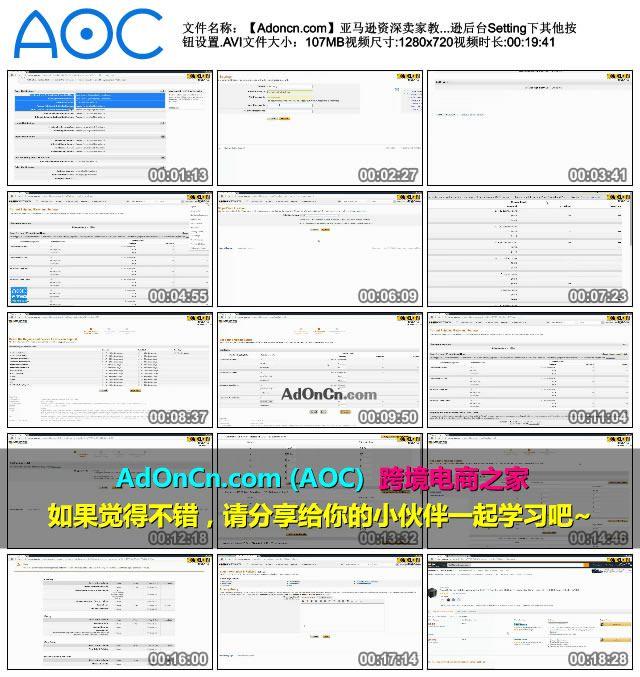 【Adoncn.com】亚马逊资深卖家教您做亚马逊 亚马逊后台Setting下其他按钮设置.AVI_thumbs_2016.02.06.22_22_23