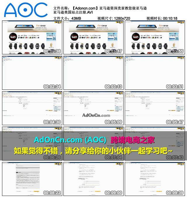 【Adoncn.com】亚马逊资深卖家教您做亚马逊 亚马逊美国站点注册.AVI thumbs 2016.02.06.22 21 03 - 亚马逊资深卖家教您做AMAZON 02 亚马逊美国站点账号注册