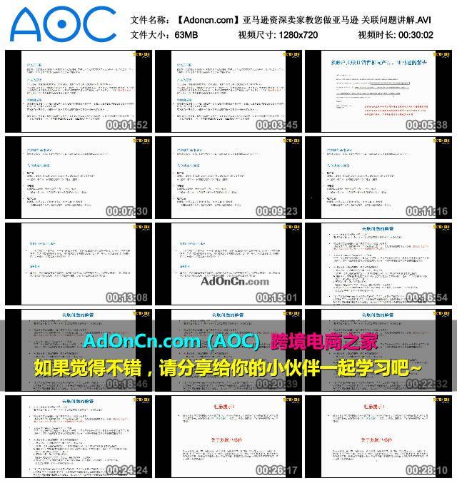 【Adoncn.com】亚马逊资深卖家教您做亚马逊 关联问题讲解.AVI_thumbs_2016.02.06.22_20_31