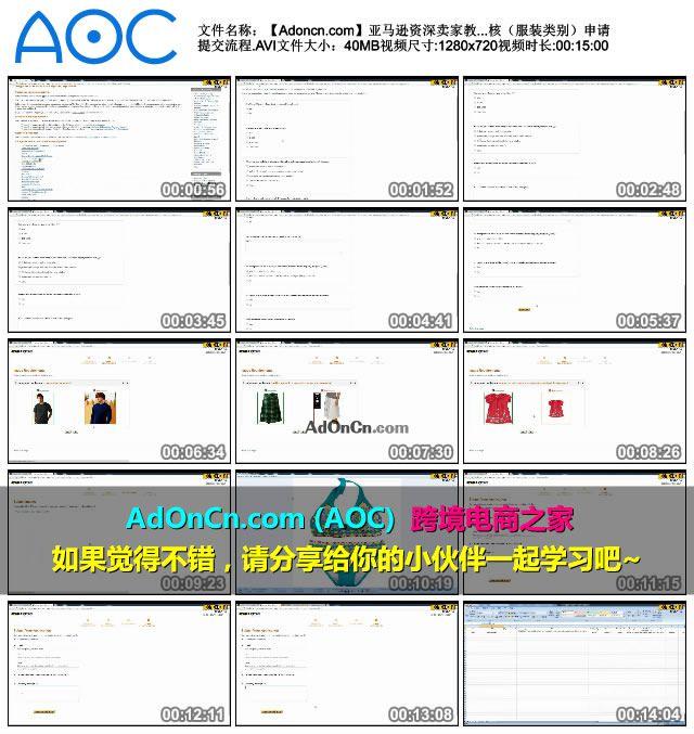【Adoncn.com】亚马逊资深卖家教您做亚马逊 分类审核(服装类别)申请提交流程.AVI_thumbs_2016.02.06.22_24_44