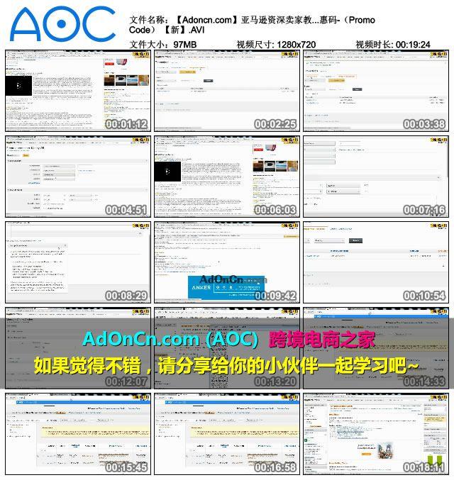 【Adoncn.com】亚马逊资深卖家教您做亚马逊 创建促销设置一次性优惠码-(Promo Code) 【新】.AVI_thumbs_2016.02.06.22_24_34
