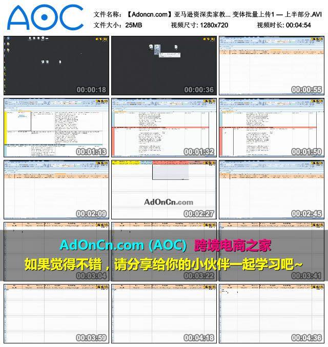 【Adoncn.com】亚马逊资深卖家教您做亚马逊 变体批量上传1 — 上半部分.AVI_thumbs_2016.02.06.22_23_50
