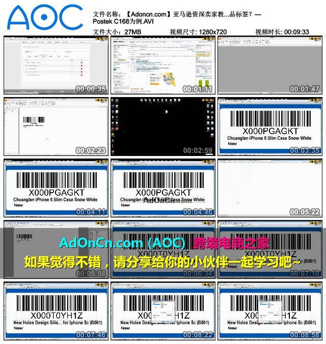 亚马逊资深卖家教您做AMAZON 20 如何用条码打印机打印FBA产品标签