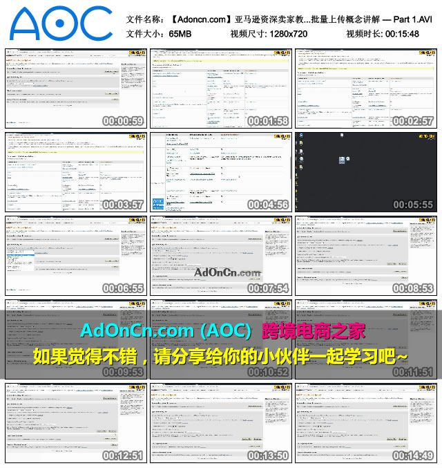 【Adoncn.com】亚马逊资深卖家教您做亚马逊 批量上传概念讲解 — Part 1.AVI_thumbs_2016.02.06.22_23_30