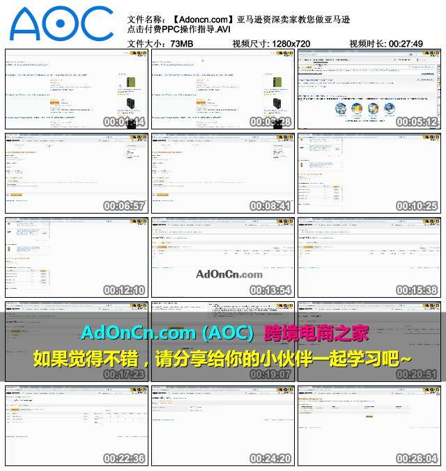 【Adoncn.com】亚马逊资深卖家教您做亚马逊 点击付费PPC操作指导.AVI_thumbs_2016.02.06.22_24_25
