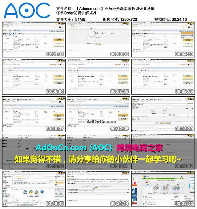 【Adoncn.com】亚马逊资深卖家教您做亚马逊 订单Order发货讲解.AVI_thumbs_2016.02.06.22_24_08