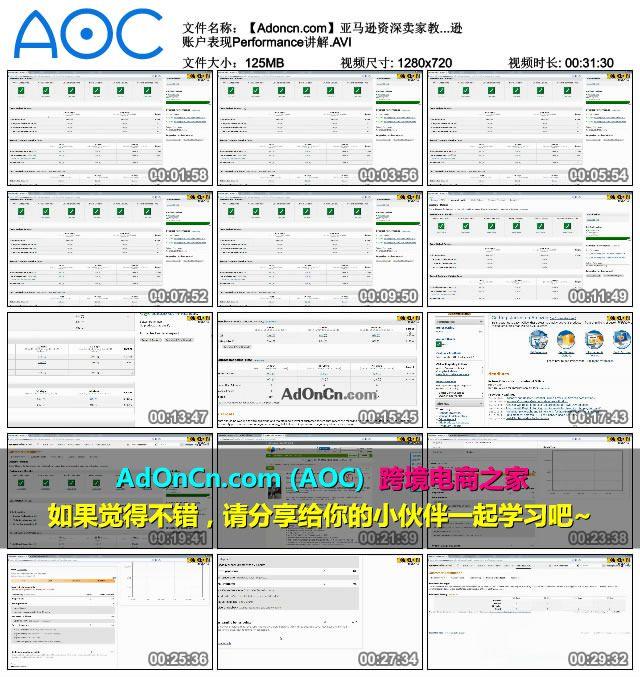 【Adoncn.com】亚马逊资深卖家教您做亚马逊 账户表现Performance讲解.AVI_thumbs_2016.02.06.22_21_42