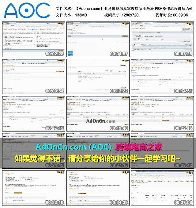 【Adoncn.com】亚马逊资深卖家教您做亚马逊 FBA操作流程讲解.AVI_thumbs_2016.02.06.22_24_16