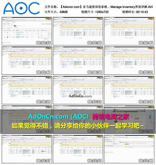 【Adoncn.com】亚马逊资深卖家教您做亚马逊 Manage Inventory界面详解.AVI_thumbs_2016.02.06.22_23_06