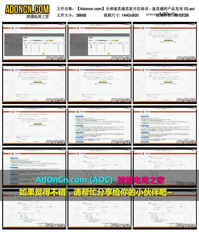 【Adoncn.com】全球速卖通卖家开店培训 - 速卖通的产品发布 03.avi_thumbs_2016.02.04.18_56_29