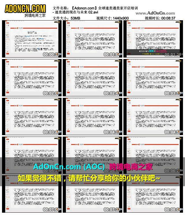 【Adoncn.com】全球速卖通卖家开店培训 - 速卖通的现在与未来 02.avi_thumbs_2016.02.04.19_29_41