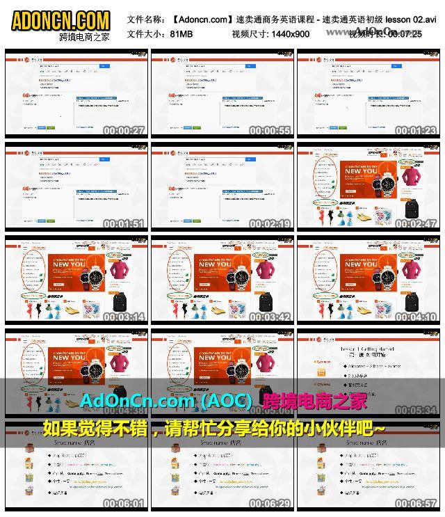 【Adoncn.com】速卖通商务英语课程 - 速卖通英语初级 lesson 02.avi_thumbs_2016.02.04.18_57_12