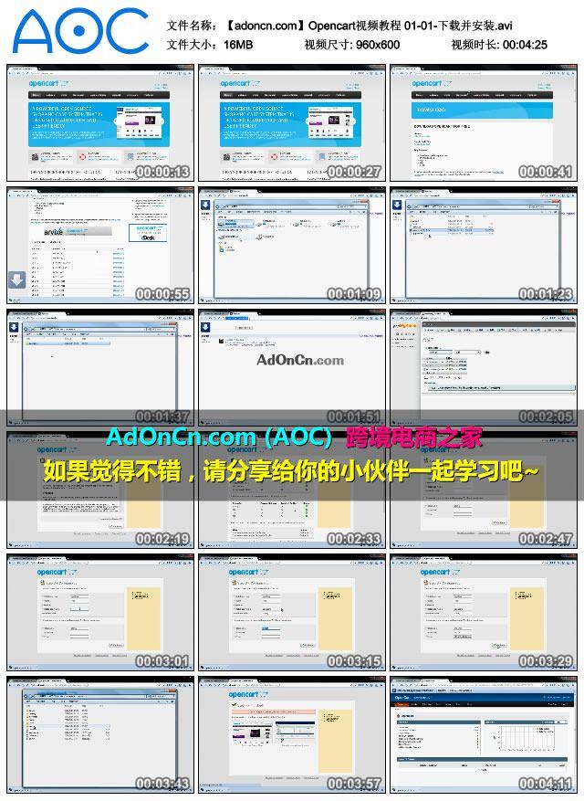 Opencart视频教程+资料包
