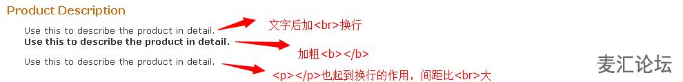 亚马逊描述中支持的常用HTML代码