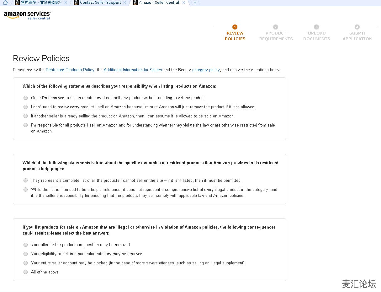 亚马逊Beauty类目分类审核步骤介绍