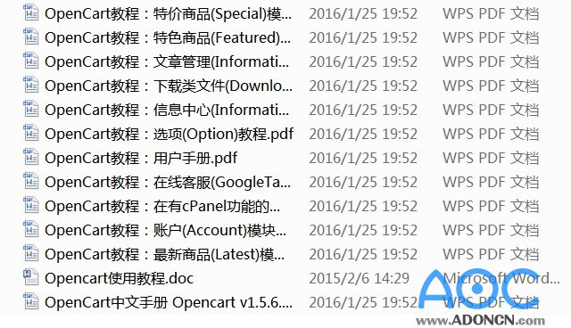 Opencart教程 中文手册+使用教程