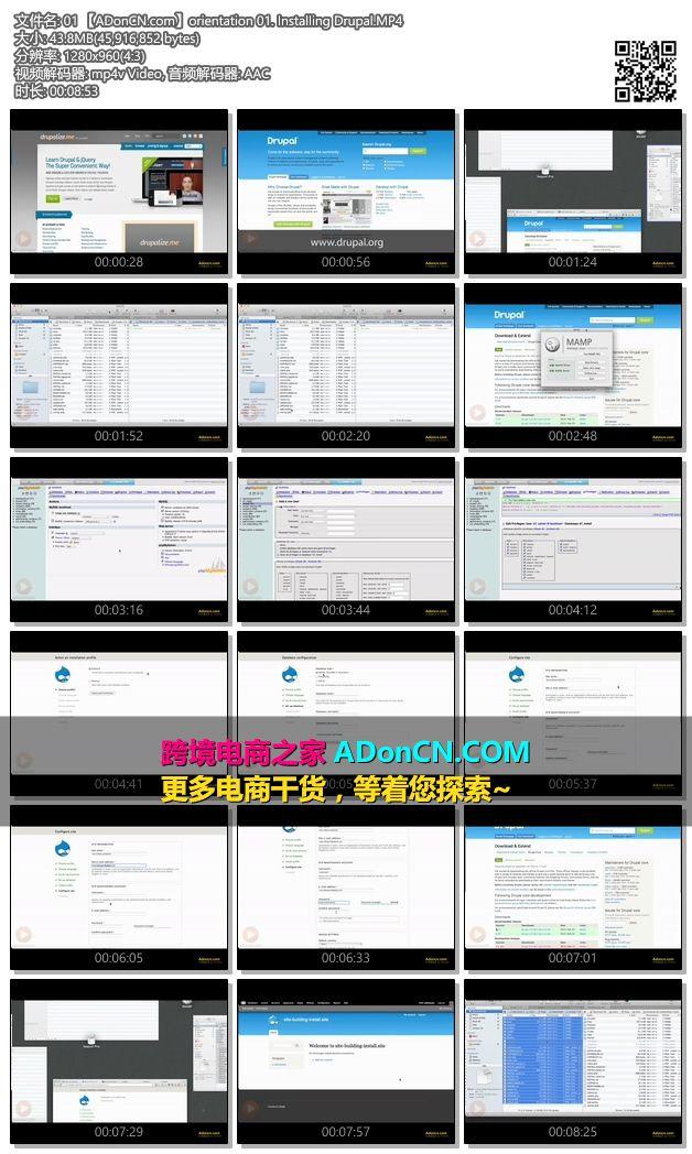 01 【ADonCN.com】orientation 01. Installing Drupal.MP4