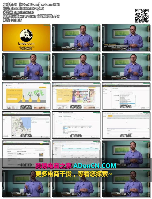 01 【ADonCN.com】welcome.MP4 - Bing Ads 必应广告平台(必应推广)基础培训视频教程