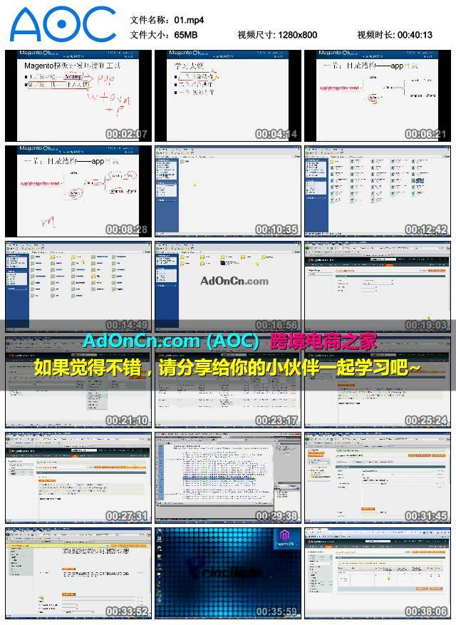 Magento模板开发制作视频教程 第一课