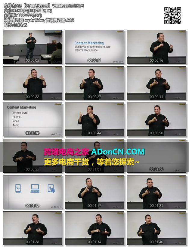 02 【ADonCN.com】 Whatiscontent.MP4 - 跨境电商中的Content Marketing(内容营销 )- 带你了解真正的内容营销