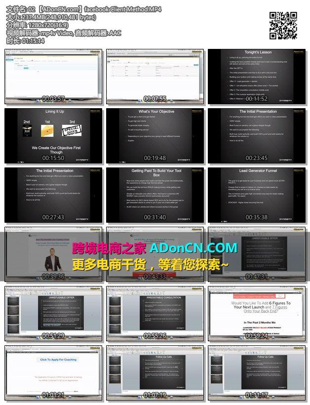 02 【ADonCN.com】facebook Client Method.MP4