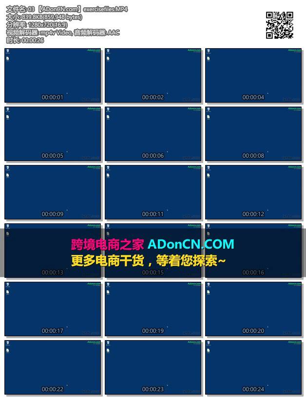 03 【ADonCN.com】exercisefiles.MP4