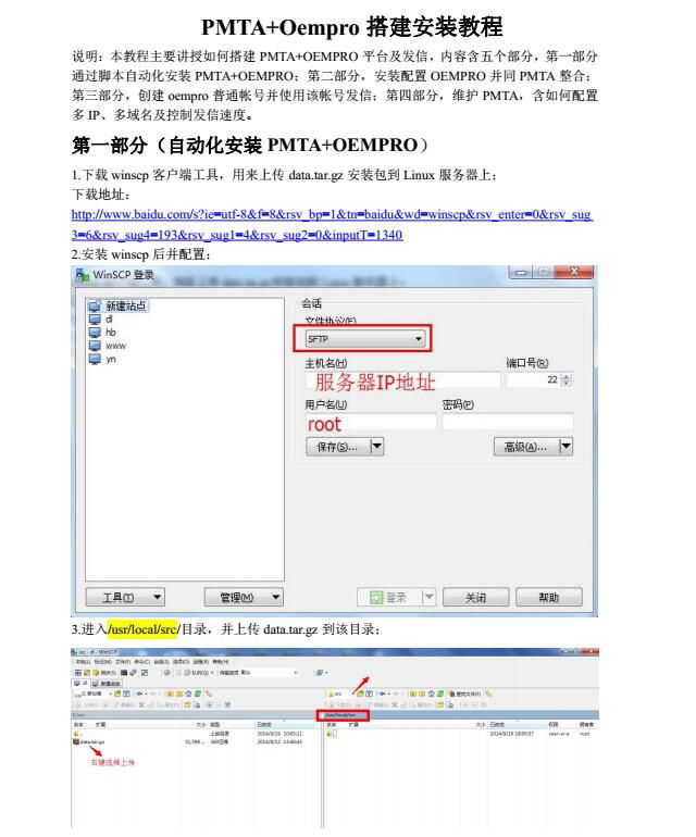 PMTA+OEMPRO - LINUX一键安装包