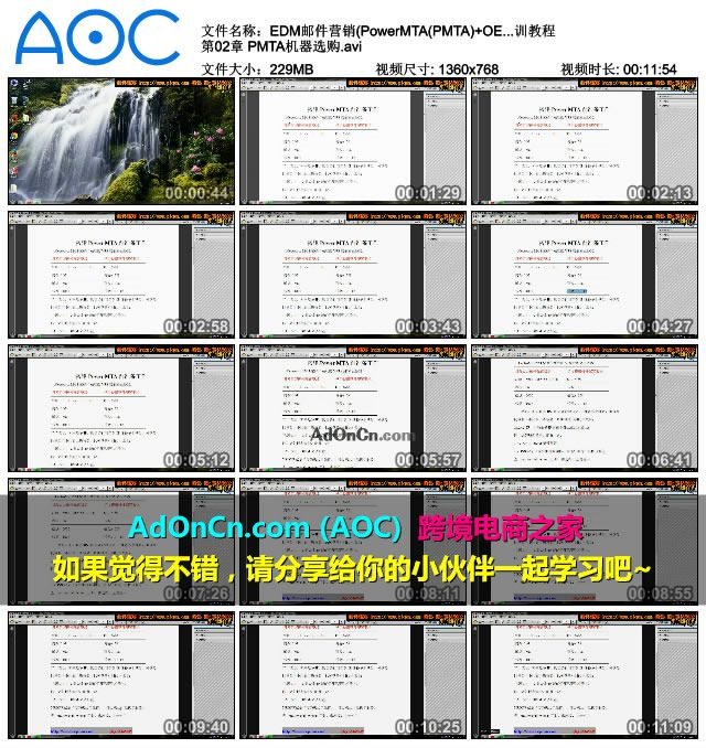 EDM邮件营销(PowerMTA(PMTA)+OEMPRO)培训教程 第02章 PMTA机器选购.avi_thumbs_2016.02.15.21_15_18