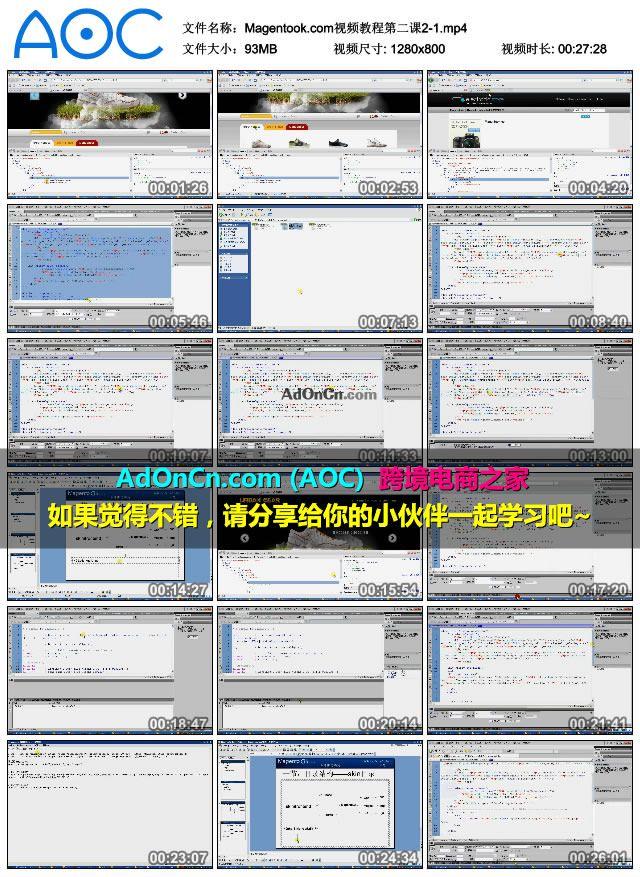 Magento模板开发制作视频教程 第二课