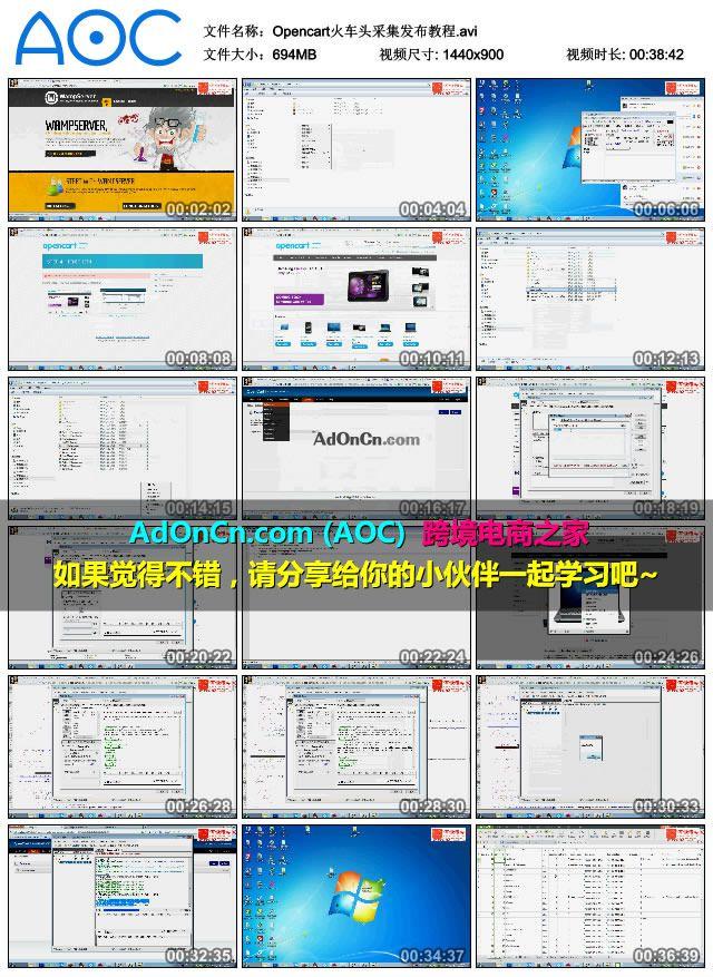 Opencart教程 火车头采集在线免登录发布接口+源代码