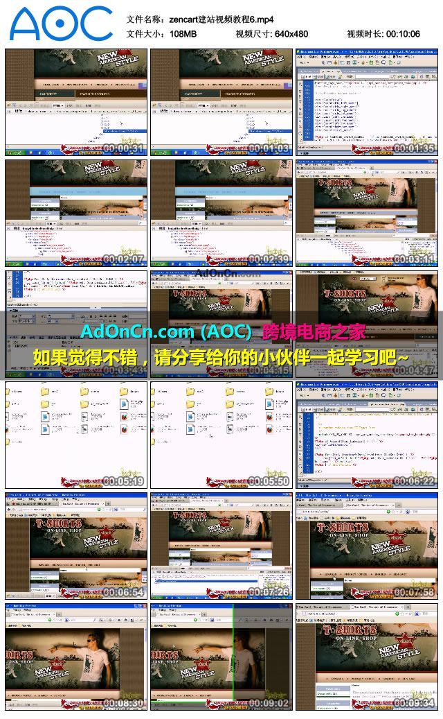 ZenCart教程 - Zen Cart建站视频教程合集