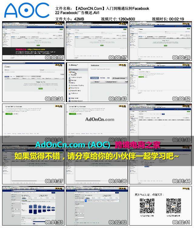 【ADonCN.Com】入门到精通玩转Facebook 22 Facebook广告概述.AVI_thumbs_2016.02.17.21_41_28