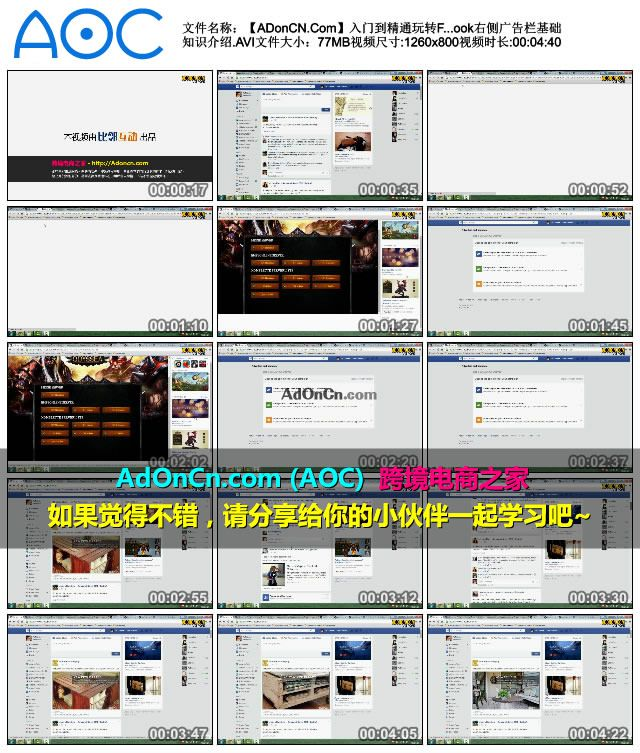 【ADonCN.Com】入门到精通玩转Facebook 23 Facebook右侧广告栏基础知识介绍.AVI_thumbs_2016.02.17.21_41_34