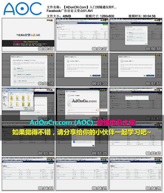 【ADonCN.Com】入门到精通玩转Facebook 25 Facebook广告自定义受众01.AVI_thumbs_2016.02.17.21_41_45