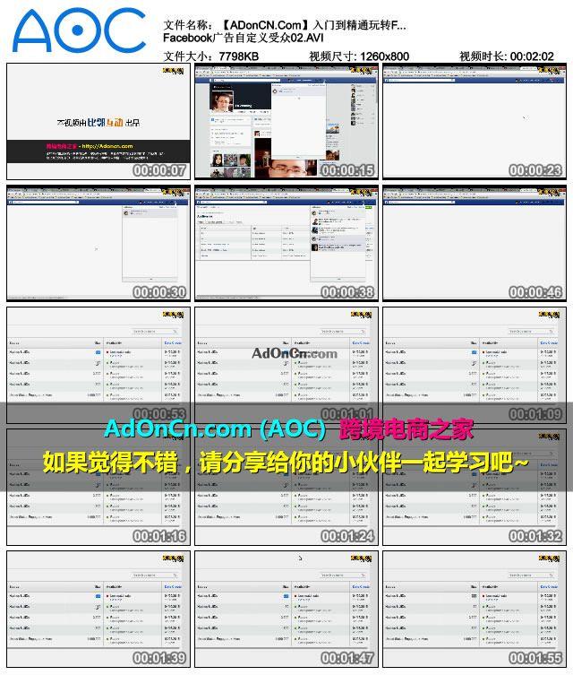 【ADonCN.Com】入门到精通玩转Facebook 26 Facebook广告自定义受众02.AVI_thumbs_2016.02.17.21_41_51